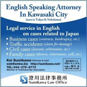 English Speaking Attorney / Lawyer in Kawasaki City