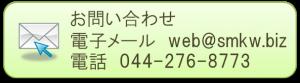 川崎 鶴見 蒲田 弁護士 交通事故 自動車事故