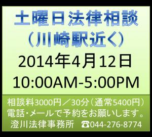 神奈川県川崎市 法律相談 土曜日 澄川法律事務所