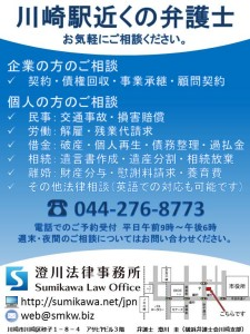 神奈川県川崎市 弁護士 法律事務所 広告