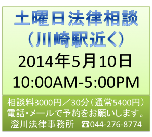 Saturday_Consultation_Japan