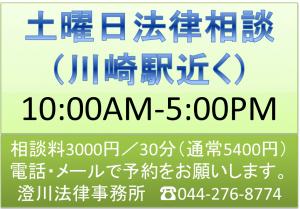 弁護士 土曜日法律相談 神奈川県川崎市