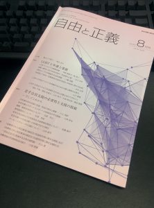 日本弁護士連合会自由と正義