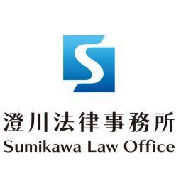 澄川法律事務所(川崎市川崎区)